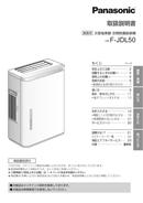 Panasonic F-JDL50-W page 1
