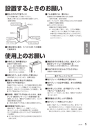 Panasonic F-JDL50-W page 5