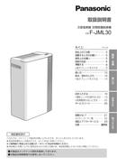 Panasonic F-JML30-W page 1