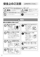 Panasonic F-JML30-W page 2
