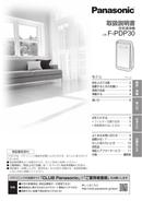 Panasonic F-PDP30 page 1