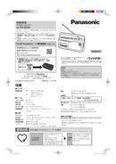 Panasonic RX-M45 side 1
