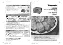 Página 1 do Panasonic NB-RDX100