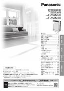 Panasonic F-VXM70 page 1