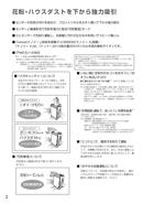 Panasonic F-VXM70 page 2