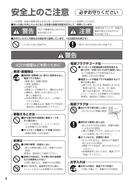 Panasonic F-VXM70 page 4