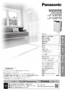 Panasonic F-VXP70 page 1