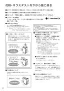 Panasonic F-VXP70 page 2