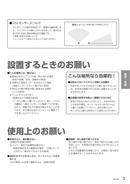 Panasonic F-VXP70 page 3
