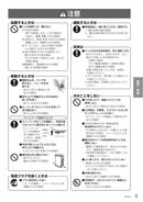 Panasonic F-VXP70 page 5