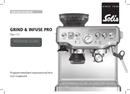 página del Solis Grind & Infuse Pro 115A 1