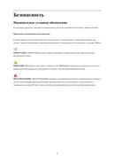 AOC 27B1H страница 4