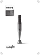 Philips Viva Collection HR2652 sayfa 1