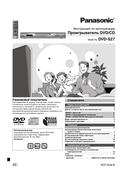 Panasonic DVD-S27 страница 1