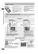 Panasonic DVD-S27 страница 4