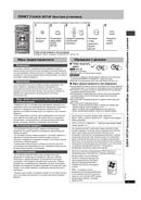 Panasonic DVD-S27 страница 5