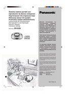 Panasonic RX-D26 page 1