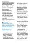 Philips 322E1C страница 3