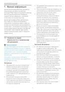 Philips E Line 245E1S страница 3