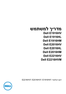 Pagina 1 del Dell E Series E2016HV