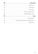 Pagina 4 del Dell E Series E2016HV