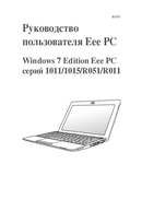 Asus Eee PC 1011CX-WHI051S sivu 1