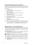 Asus Eee PC 1011CX-WHI051S sivu 4