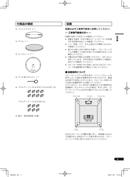 Pioneer S-IC671A sivu 3