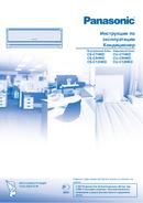 Panasonic CS-C12HKD страница 1