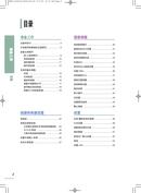 Samsung SP-H800 sivu 2