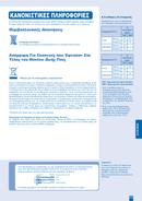 Panasonic CS-E18EKEA страница 3