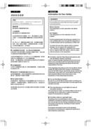 Panasonic NV-VZ75EN pagina 2